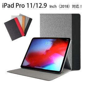 iPad Pro 11インチ 2018モデル 11型 タブレットケース おしゃれ アップル CASE 薄型 オートスリープ 手帳型 保護カバー 軽量・薄型 2018新型 アイパッドケース アイパッドカバー ペンシルポケット付 12.9インチ追加!