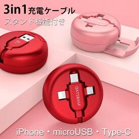 【巻き取り式】3in1 充電ケーブル マルチ充電ケーブ iPhone XR XS MAX 8 7 ケーブル Type-C ケーブル ケーブル アイフォーン マイクロ タイプ-C ケーブル スタンド機能付き 収納コンパクト データ転送可能
