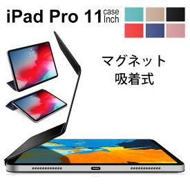 iPad Pro 12.9インチ 2018モデル iPad Pro 11 インチ 第3世代 タブレットケース 極薄 スタンド ブック型 おしゃれ 高級感 オートスリープ機能 軽量 傷つけ防止 手帳型 全面保護 スマートカバー NEW iPad Pro 2018 Apple Pencil充電可能 iPad Pro 11 インチケース