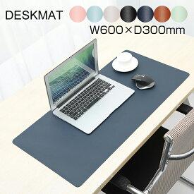 《60×30cm》超大型マウスパッド(ハード・ゲーミング) レザー調 デスクマット ゲーミングマウスパッド 大きい 大型 大 滑らか 大型マウスパッド カラフル 大型 デスク マット マウスパッド 両面使用可能