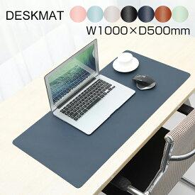 《100×50cm》超大型マウスパッド(ハード・ゲーミング) レザー調 デスクマット ゲーミングマウスパッド 大きい 大型 大 滑らか 大型マウスパッド カラフル 大型 デスク マット マウスパッド 両面使用可能