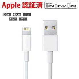 【安心のApple正規認証品】iphone 充電 ケーブル ライトニングケーブル iPhone充電ケーブル iPhoneXS iPhoneXSMax iPhoneXR 1m 1.5m 2m 20cm 50cm アイフォン 純正品質 MFi認証済 急速充電 apple認証