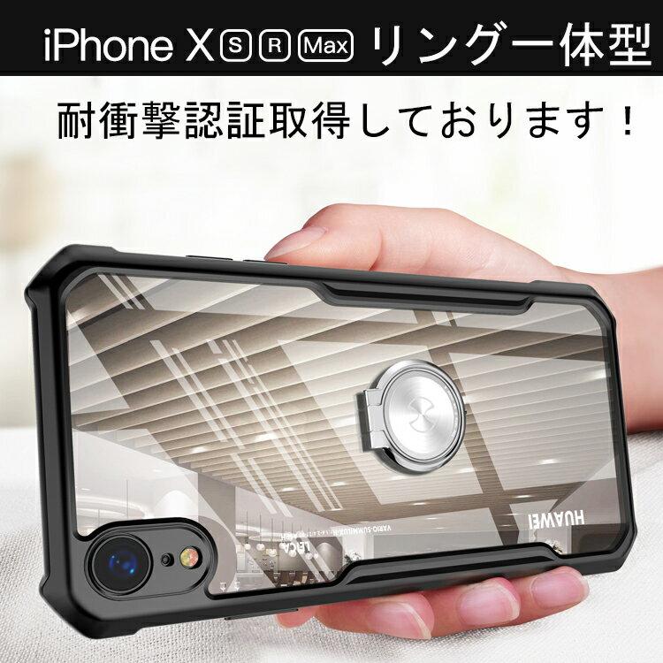 iPhone XR ケース iPhone Xs ケース iPhone XS Max ケース TPU 衝撃吸収 高いフィット感 クリア TPU シンプル 6.1 iPhone XS Max ケース 6.5 クリアケース おしゃれ スマホケース絶賛グリップ×美しい曲線が 落下防止の秘訣!柔軟性の高い設計 リング一体型ケース