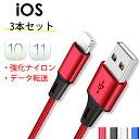 【お得3本セット】Lightningコネクタ対応USBケーブル(100cm)頑...