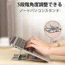 【5段階角度調整できまる】ノートパソコンスタンド ノートPC台 軽量 タブレットPCスタンド アルミニウム製 持ち運び便…