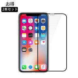 【お得2本セット】iPhone Xs ガラスフィルム 指紋防止 プレミアム ガラス 9H ミニマル サイズ 強化ガラス 液晶保護シート0.3mm【 iPhone Xs MAX iphone XR アイフォンX シート フィルム 液晶保護シート 】
