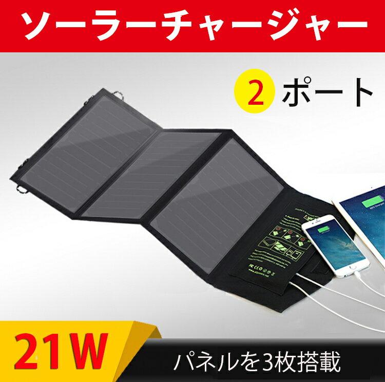 【パネルを3枚搭載!】ソーラーチャージャー 折り畳み式 充電器 ポータブル 21W USB 太陽光パネル 軽量 超薄型 スマホ モバイルバッテリー充電 地震 防災 旅行 ハイキングに大活躍 携帯便利 iPhone Xs MAX / iPhone 7/8 Plus Galaxy S9など充電可能!
