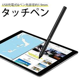 【ネコポス便送料無料】[USB充電対応] 超極細1.9mm スタイラスペン タッチ感度の調整機能付・電池いらずのバッテリー内蔵型・スリムでスマートな細身ペン軸・iPhone/iPad/iPad miniシリーズ専用・Nintendo Switch対応iPad air mini5