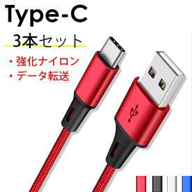 【お得3本セット】USB-C Type-Cケーブル タイプC 1m USB-C to USB A スマホ 充電器 USBケーブル コード 100cm アダプタ 最大2.4A データ転送 Xperia XZ1 xz2 断線しにくい 頑丈 急速充電 絡まない 長い
