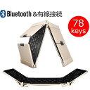 【送料無料!人気新作!78キー】Bluetooth キーボード 折りたたみ式 コンパクト ワイヤレス スマホ スマートフォン タ…