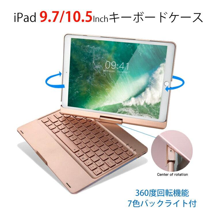 【今ならキーボードカバー付き】即納!iPad Bluetoothキーボードケース iPad 9.7(2018第6世代/2017第五世代)/Air1/Pro9.7/ Air2/ iPad Pro10.5 用キーボードケース 360度回転機能7色バックライト付 オートスリープ機能 Bluetooth キーボード ケース