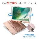 【今ならキーボードカバー付き】即納!iPad Bluetoothキーボードケース iPad 9.7(2018第6世代/2017第五世代)/Air1/Pr…