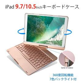 【今ならキーボードカバー付き】即納!iPad Bluetoothキーボードケース iPad 9.7(2018第6世代/2017第五世代)/Air1/Pro9.7/ Air2/ Air3 iPad Pro10.5用キーボードケース 360度回転機能7色バックライト付 オートスリープ機能 Bluetooth iPad Pro 11インチ キーボード