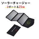 【パネルを3枚搭載!】【即納】ソーラーチャージャー 折り畳み式 充電器 ポータブル 21W USB 太陽光パネル 軽量 超薄…