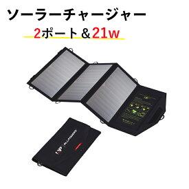 【パネルを3枚搭載!】【即納】ソーラーチャージャー 折り畳み式 充電器 ポータブル 21W USB 太陽光パネル 軽量 超薄型 スマホ 地震 防災 旅行 ハイキングに大活躍 携帯便利 iPhone 11 / iPad / Xperia / Galaxy など充電可能