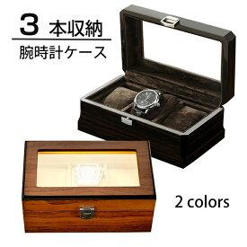 高級木箱 時計収納ケース 3本収納 / ウッド調 時計収納ケース ウォッチケース コレクションケース ディスプレイ透明窓 高級感 収納 ディスプレイ兼用 おしゃれ watch box ブラック ブラウン