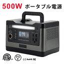 ポータブル電源 540 大容量150000mAh/540Wh 家庭用蓄電池 PSE認証済 純正弦波 AC(500W)/DC/USB/QC/USB-C 出力 3つの充…