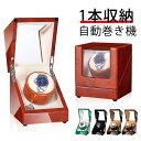 ワインディングマシーン 1本巻き 上げ機 機械式 時計自動巻き上げ メンズ レディス ウォッチワインダー 超静音ワイン…