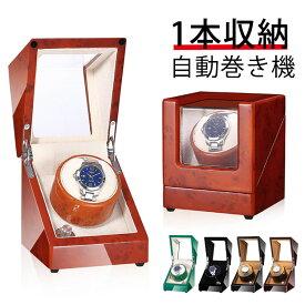 ワインディングマシーン 1本巻き 上げ機 機械式 時計自動巻き上げ メンズ レディス ウォッチワインダー 超静音ワインダー 自動巻き上げ機 高級感溢れたワインディング マシーン ウォッチ ワインダー マブチモーター 1本巻き 自動巻き