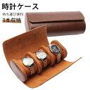 腕時計ケース 時計ケース 時計ボックス コレクション 収納 持ち運び 便利 3本用 watch box ブラウン  円筒形 腕時計…