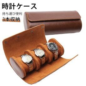 腕時計ケース 時計ケース 時計ボックス コレクション 収納 持ち運び 便利 3本用 watch box ブラウン  円筒形 腕時計ケース ウオッチケース 収納ボックス コレクションケース PUレザー  持ち運び コンパクト プレゼントブラック ブラウン