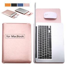 NEW MacBook レザーケース 封筒型カバー MacBook Air マウスパッド機能 MacBook Pro retinaパソコンケース 縦型収納バッグ パソコン革カバー マックブック レザーポーチ保護ケース/衝撃に強く/超薄型/超軽量/マック/ ノートパソコン ブリーフケース