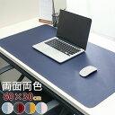 新作品〜両面両色!《60×30cm》超大型マウスパッド(ハード・ゲーミング) レザー調 デスクマット ゲーミングマウス…