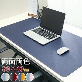 新作品〜両面両色!《80×40cm》超大型マウスパッド(ハード・ゲーミング) レザー調 デスクマット ゲーミングマウスパッド 大きい 大型 大 滑らか 大型マウスパッド カラフル 大型 デスク マット マウスパッド 両面使用可能