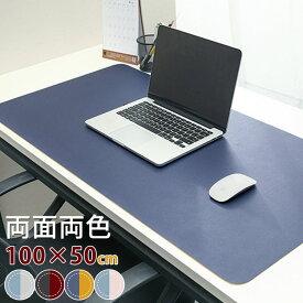 新作品〜両面両色!《100×50cm》超大型マウスパッド(ハード・ゲーミング) レザー調 デスクマット ゲーミングマウスパッド 大きい 大型 大 滑らか 大型マウスパッド カラフル 大型 デスク マット マウスパッド 両面使用可能