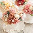 プリザーブドフラワー ギフト 『Bon dimanche ボン ディモンシュ』 誕生日 結婚祝い 開店祝い アンティーク 花 薔薇 バラ アレンジメント ブリザードフラワー プレゼント 贈り物 送料無料 クリスマス 【キャッシュレス5%還元】