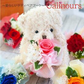 母の日 プレゼント 花 ギフト 2021 プリザーブドフラワー くま ぬいぐるみ 花束 『Calinours カリヌゥス』 誕生日 プリザードフラワー 退職祝い 送料無料