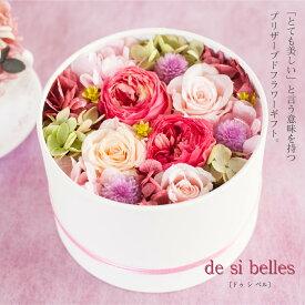 プリザーブドフラワー ボックス ギフト 『de si belles ドゥ シ ベル』 結婚祝い 結婚記念日 誕生日 プレゼント 開店祝い 開業祝い 新築祝い 母の日 クリスマス プリザードフラワー 送料無料