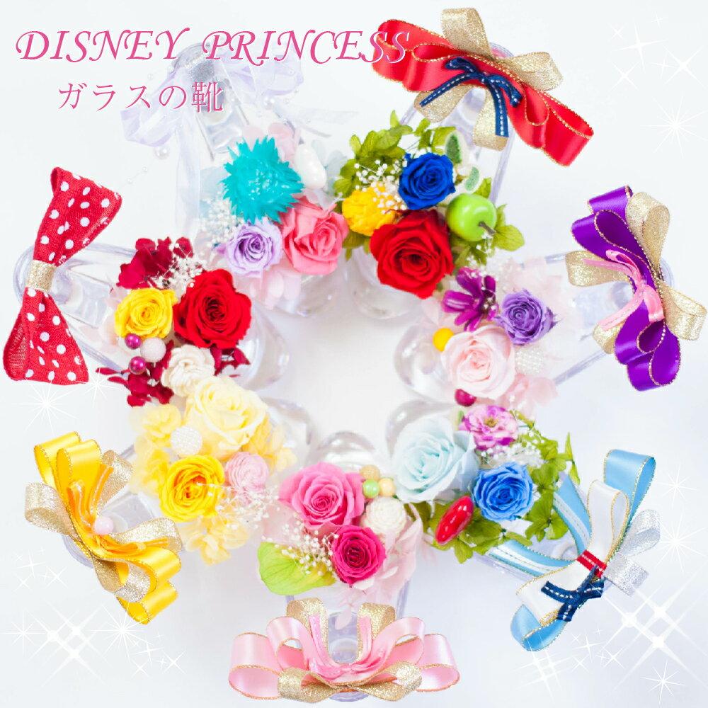 【母の日ギフト 2018 早割 お買い物マラソン クーポン対象】Ruplan プリザーブドフラワー 『Disney Princess ディズニー・プリンセス −ガラスの靴−』【送料無料】【ギフト対応】【花 プロポーズ 誕生日 結婚祝い 結婚記念日 ギフト プレゼント】【あす楽対応】