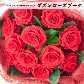 プリザーブドフラワー ギフト 敬老の日 プレゼント 花束 薔薇 『ダズンローズブーケ』 プロポーズ 結婚祝い 開店祝い 結婚記念日 ブリザードフラワー 母の日 ギフト 贈り物 送料無料