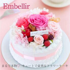 プリザーブドフラワー フラワーケーキ 薔薇 『Embellir アンベリール』 誕生日 プレゼント 結婚祝い 結婚記念日 開店祝い 開業祝い プリザードフラワー ギフト 卒業祝い 退職祝い 新生活 母の日 送料無料