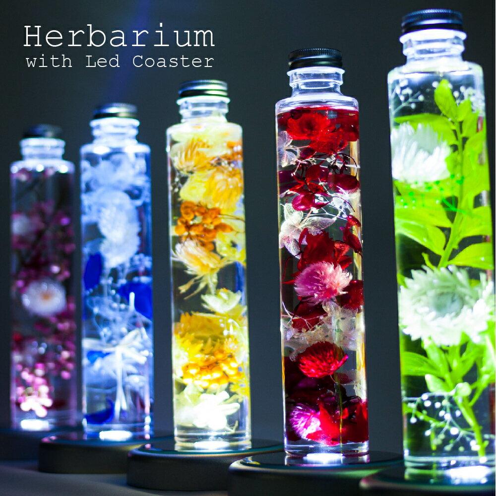 ハーバリウム led 『herbarium ハーバリウム with Led Coaster』 誕生日 結婚祝い プリザーブドフラワー プレゼント ギフト 贈り物 送料無料 写真入りメッセージカード