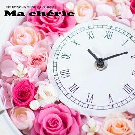 プリザーブドフラワー ギフト 敬老の日 プレゼント 壁掛け 時計 『Ma cherie マシェリ』 花 薔薇 バラ 誕生日 結婚祝い 新築祝い 開店祝い ブリザードフラワー 母の日 ギフト 贈り物 送料無料