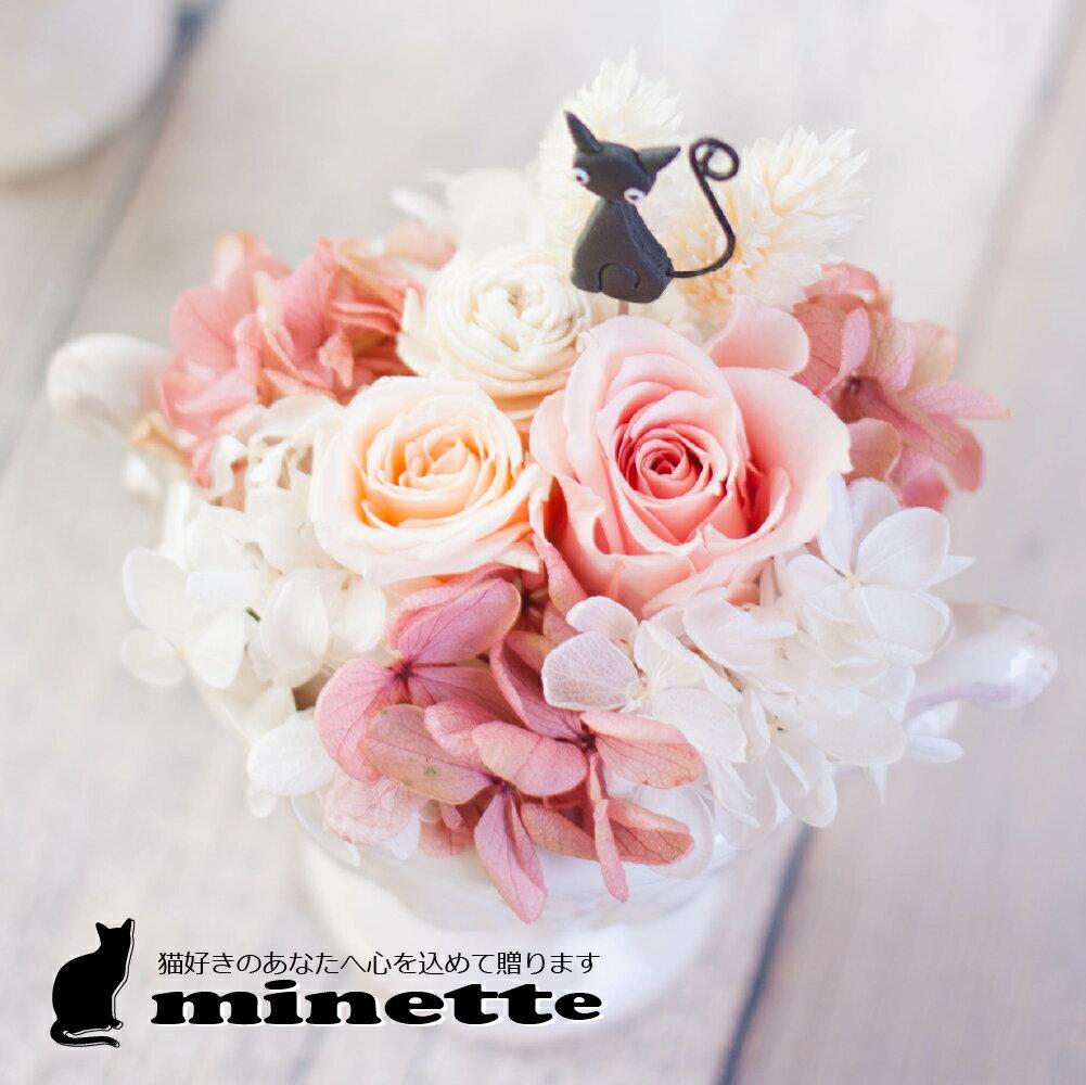 プリザーブドフラワー 猫 雑貨 ギフト 『minette ミネット 猫』 誕生日 結婚祝い 開店祝い お見舞い ブリザードフラワー アレンジメント プレゼント 贈り物 送料無料