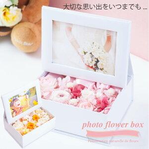 プリザーブドフラワー ギフト 敬老の日 プレゼント 写真立て 結婚祝い ギフト 『photo flower box フォトフラワーボックス』 誕生日 フォトフレーム ブリザードフラワー 母の日 贈り物 送料無料