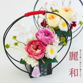 プリザーブドフラワー ギフト 『REIWA 麗和』 花 和 アレンジメント 誕生日 結婚祝い 新築祝い 開店祝い ブリザードフラワー プレゼント 贈り物 送料無料 敬老の日