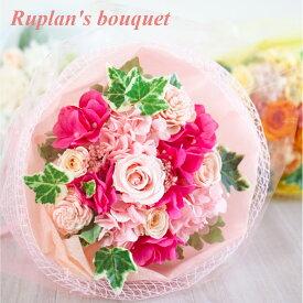 プリザーブドフラワー 花束 薔薇 『Ruplan's bouquet プリザーブドフラワーの花束』 ブーケ プロポーズ 結婚祝い 開店祝い 結婚記念日 ブリザードフラワー プレゼント ギフト 贈り物 送料無料 【キャッシュレス5%還元】