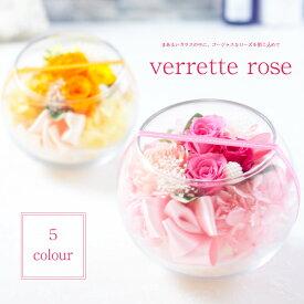 プリザーブドフラワー ガラスドーム 『verrette rose ヴェレットローズ』 誕生日 結婚祝い 開店祝い 結婚記念日 花 ブリザードフラワー 母の日 プレゼント ギフト 贈り物 送料無料