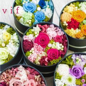 プリザーブドフラワー ボックス ギフト 『vif ヴィフ』 花 薔薇 バラ アレンジメント 誕生日 結婚祝い 開店祝い 結婚記念日 ブリザードフラワー プレゼント 贈り物 送料無料 敬老の日