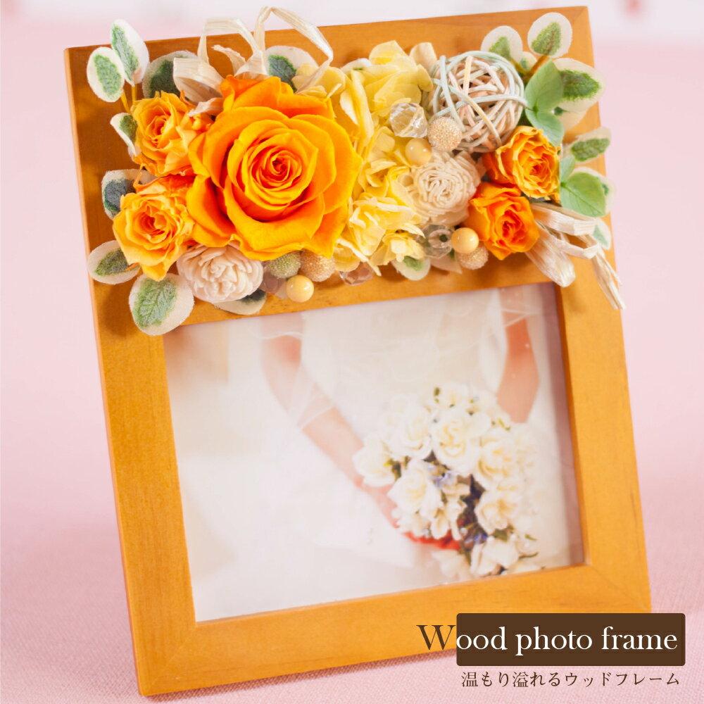 プリザーブドフラワー 写真立て 『ウッド フォトフレーム』 花 誕生日 新築祝い 発表会 結婚祝い 結婚記念日 ブリザードフラワー プレゼント ギフト 贈り物 送料無料