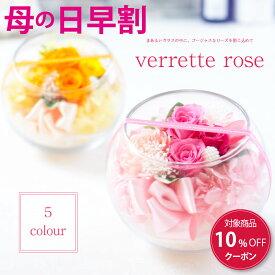 プリザーブドフラワー ガラスドーム 『verrette rose ヴェレットローズ』 誕生日 結婚祝い 開店祝い 結婚記念日 花 ブリザードフラワー プレゼント ギフト 贈り物 送料無料 【キャッシュレス5%還元】