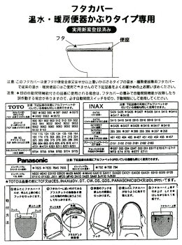 トイレタリーフタカバー対応表