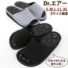 健康スリッパ Dr.エアー 室内履き5サイズ展開 レディース&メンズ 抗菌衛生中敷 オフィスの履き替えに