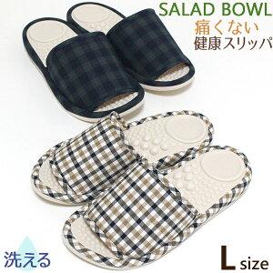 サラダボウル トラッドチェック柄 Lサイズ 25-26cm 洗えるスリッパ ウォッシャブル サラダボール Salad Bowl 父の日ギフト