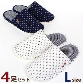 マリン ニット スリッパ Lサイズ メンズサイズ4足セット 色選べます。 綿素材 洗える 日本製春夏入荷しました