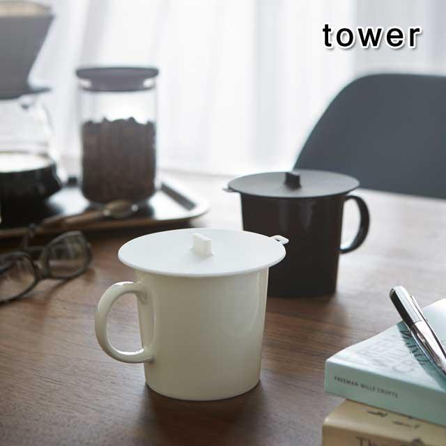 カップカバー タワー 【tower】 [全2色]   マグカップ カバー コップカバー シリコンラップ